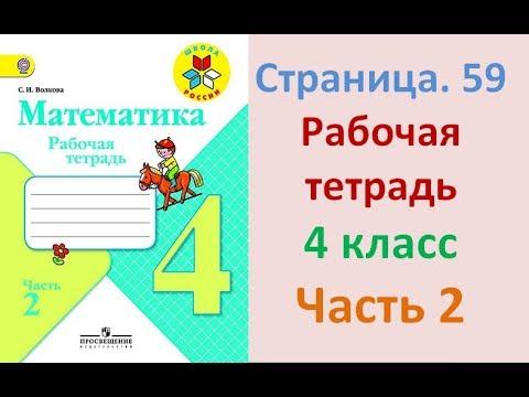 ГДЗ рабочая тетрадь по математике Страница. 59 Часть 2 4 класс Волкова