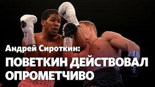 Андрей Сироткин: Останавливать бой нужно было после первого падения Поветкина