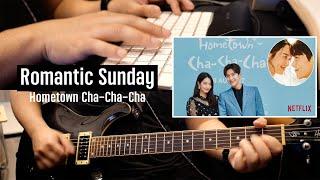 Hometown Cha-Cha-Cha   Romantic Sunday - JISLAND   Guitar Cover by Cool End