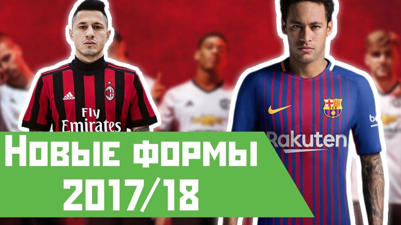 Новые формы 17/18 - Барселона, Милан, ЦСКА и Ко - YouTube