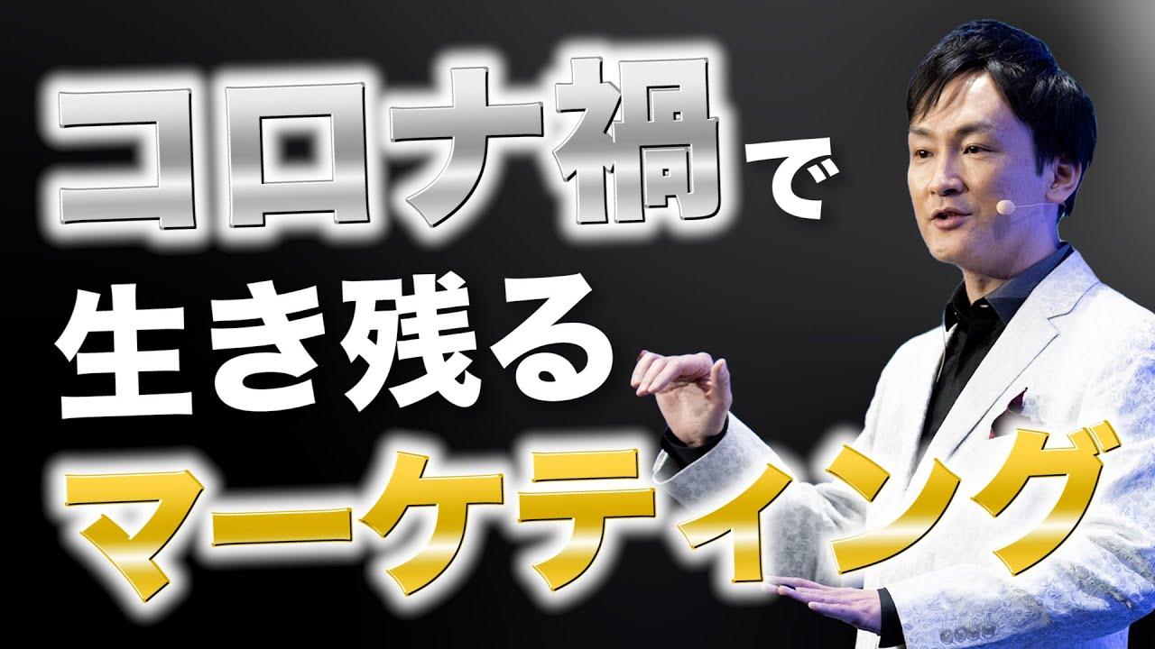 【プロが解説】コロナ禍で生き残るマーケティング方法¥