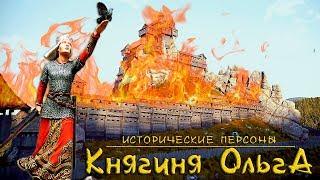 Княгиня Ольга. Жестокая святая. (рус.) Исторические личности