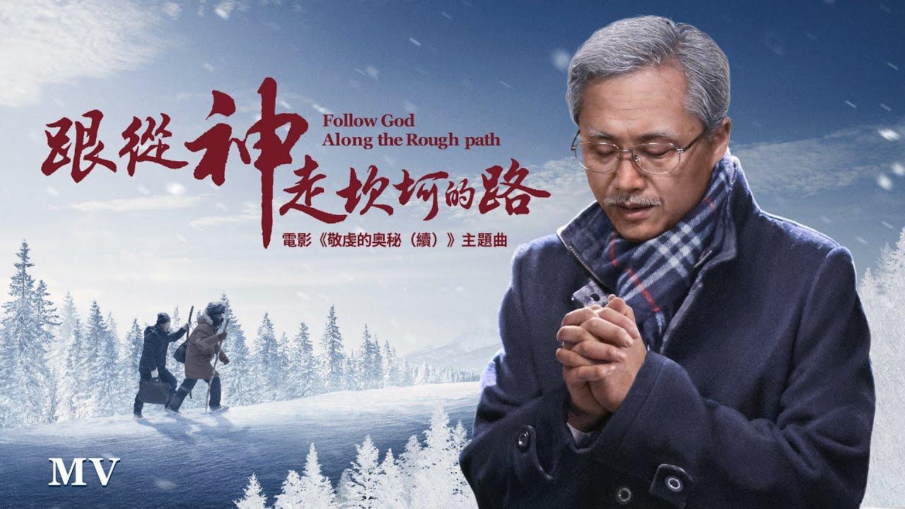 福音电影《敬虔的奥秘(续)》主题曲《跟从神走坎坷的路》MV