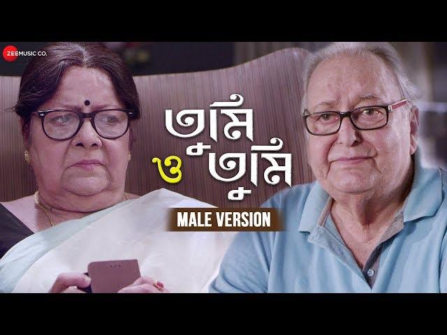 Tumi O Tumi - Male Version | Soumitra Chatterjee, Lily Chakraborty, Arunima Dey | Kumar Sanu