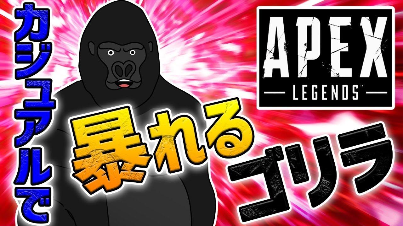 【APEX LEGENDS】己を磨いて黒光りするゴリラ【バーチャルゴリラ】