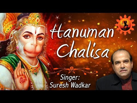हनुमान चालीसा - Hanuman Chalisa With Enlish Lyrics - Suresh Wadkar - Bhakti Bhajan Kirtan