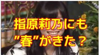23日放送の「PON!」(日本テレビ系)で、HKT48の指原莉乃が、アプロー...