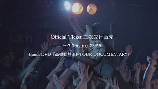 cinema staff 17.10.14.日比谷野音ワンマンチケット先行販売特典DVD『高機動熱源体 TOUR DOCUMENTARY』Trailer