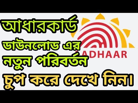 Which Is New Adhar Card Password | Adhar Card Download | Adhar Card Pass...