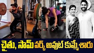 Samantha Akkineni and Naga Chaitanya Latest GYM Workout Video | చైతు , సామ్ వర్క్ అవుట్