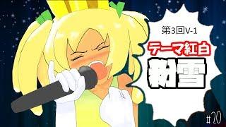 【第3回V-1】粉雪/レミオロメン【Cover バナナ20本目】