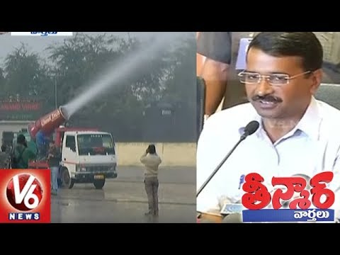 Kejriwal Government's Anti-Smog Gun To Control air Pollution In Delhi   Teenmaar News   V6 News