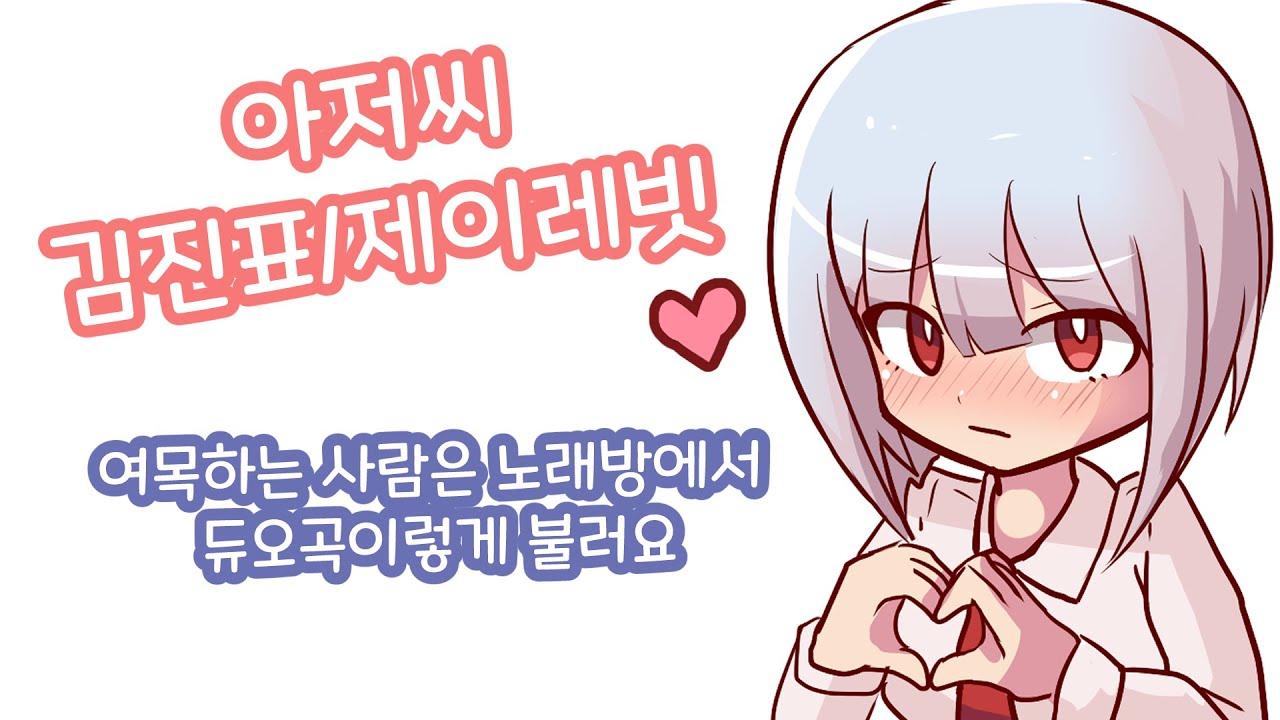 아저씨 김진표/제이레빗 [ feat. 노래방에서 듀오곡 부르는법 ]