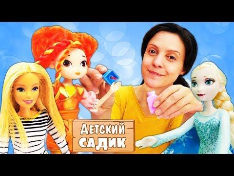Сказочный патруль, Барби и Эльза в детском садике. Игры в куклы для девочек