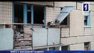 Вибух у багатоповерхівці: постраждало три людини, зокрема дитина
