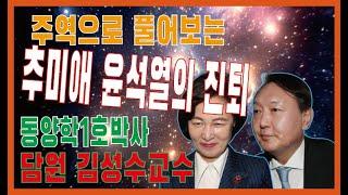 주역실전 윤석열 추미애 진퇴