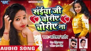 #Karishma Rathore का सबसे सुपरहिट गाना - सईया टिकवा गढवले चोरिए चोरिए ना | Hit Song 2019