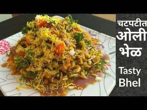 चटपटीत ओली भेळ|oli bhel| oli bhel recipe in marathi।chaupati bhel