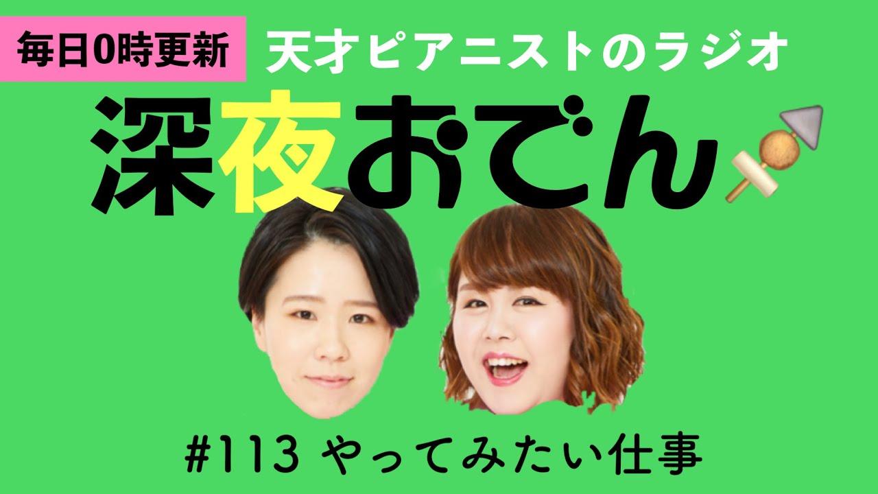 【ラジオ】#113 やってみたい仕事