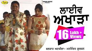 Balkar Ankhila - Manjinder Gulshan  ll Live Akhada ll Anand Music ll New Punjabi Song 2017