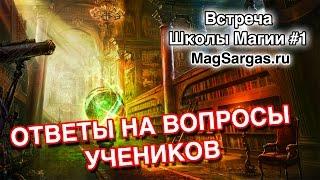 Встреча Школы Магии #1 - Ответы на вопросы - Маг Sargas