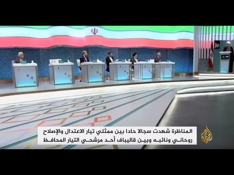 سجال واتهامات والبطالة تتصدر أول مناظرة لمرشحي رئاسة إيران  - 00:21-2017 / 4 / 29