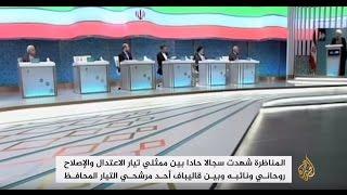 سجال واتهامات والبطالة تتصدر أول مناظرة لمرشحي رئاسة إيران