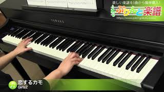 恋するカモ / Girls2 : ピアノ(ソロ) / 中級