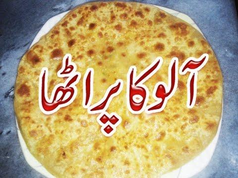 How To Make Aloo Ka Paratha Recipe Pakistani At Home Simple In Urdu Video 2017