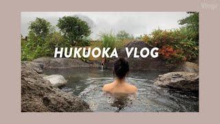 [Vlog] 후쿠오카 브이로그 : 유후인, 료칸, 온천…