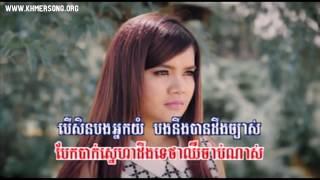 Học Cách Đi Một Mình ( Khmer )