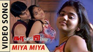 Miya Miya Full Video Song || Kaatchi Pizhai Tamil Movie Songs || Hari Shankar, Meghna