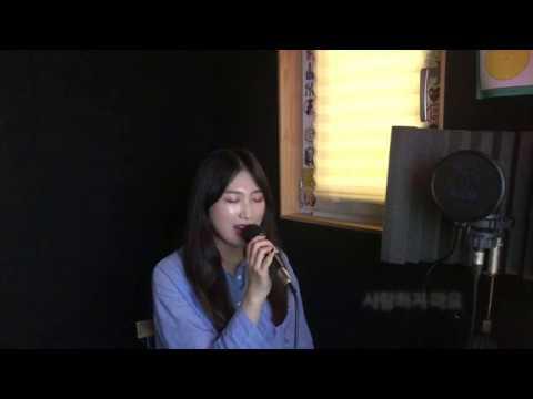 이승환 (Lee Seung Hwan) - 어떻게 사랑이 그래요 (How Did Love Do That) 여자 커버 (cover By ShineYeRin 신예린)