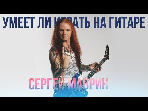 Умеет ли играть на гитаре Сергей Маврин?