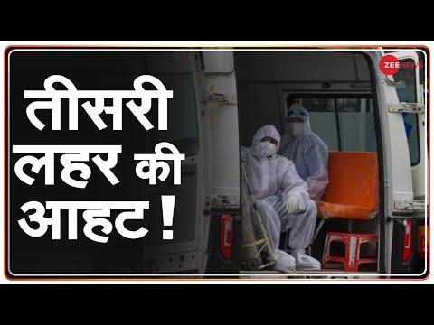 COVID-19: कोरोना की तीसरी लहर की आहट! | Coronavirus India Update | Latest News in Hindi | Third Wave