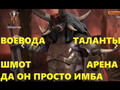 Raid Shadow Legends Воевода Шмот Таланы Арена