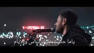 محمد حماقي ( راسمك في خيالي) فيديو كليب+ كلمات