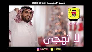 لا تهجى - جابر العثمان (بدون موسيقى) 2018