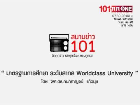 มาตรฐานการศึกษา ระดับสากล Worldclass University