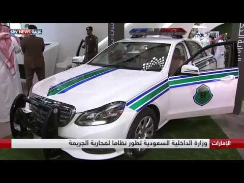 وزارة الداخلية السعودية تطور نظاما لمحاربة الجريمة  - نشر قبل 3 ساعة