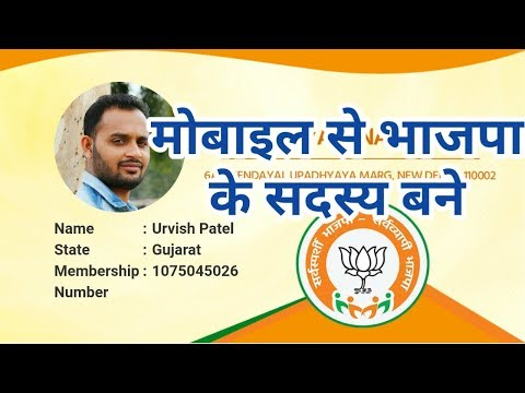 BJP sadasya   BJP membership card online   Online BJP membership 2019
