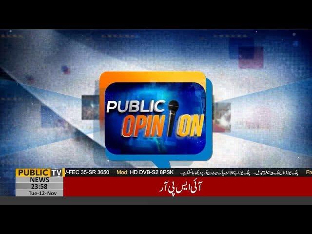 Public Opinion with Osama Tayyab | 12 November 2019 19 | Public News
