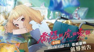 2021/01/22【喬瑟與虎與魚群動畫版】台灣版官方前導預告|知名動畫公司「BONES」打造,青春浪漫小說的金字塔名作登上大銀幕!
