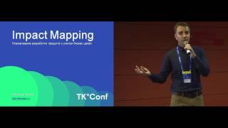 Impact Mapping: планирование разработки продукта с учетом бизнес целей (Александр Бындю) - TK Conf