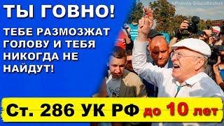 Жириновскому грозит уголовная статья за угрозы на митинге? | Pravda GlazaRezhet