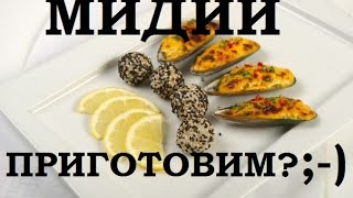 Запеченные мидии на раковине   Mussels in the shell