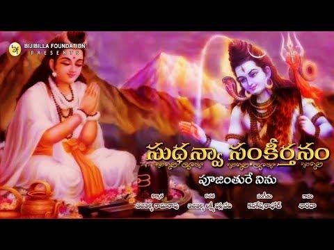 Poojinthure - Sarada Sai