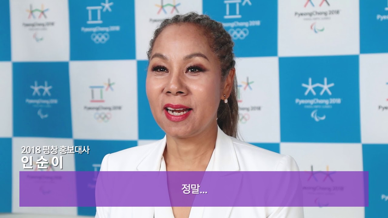 (KOR) InSoonl goes with the PyeongChang 2018 as ambassador/ 인순이도 함께합니다!