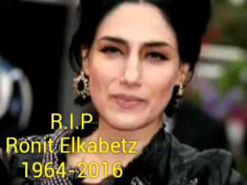 Ronit Elkabetz died at 51| Israeli actress and film director| death due to cancer.