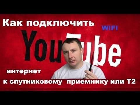 Как подключить интернет к ресиверу спутникового тв или т2